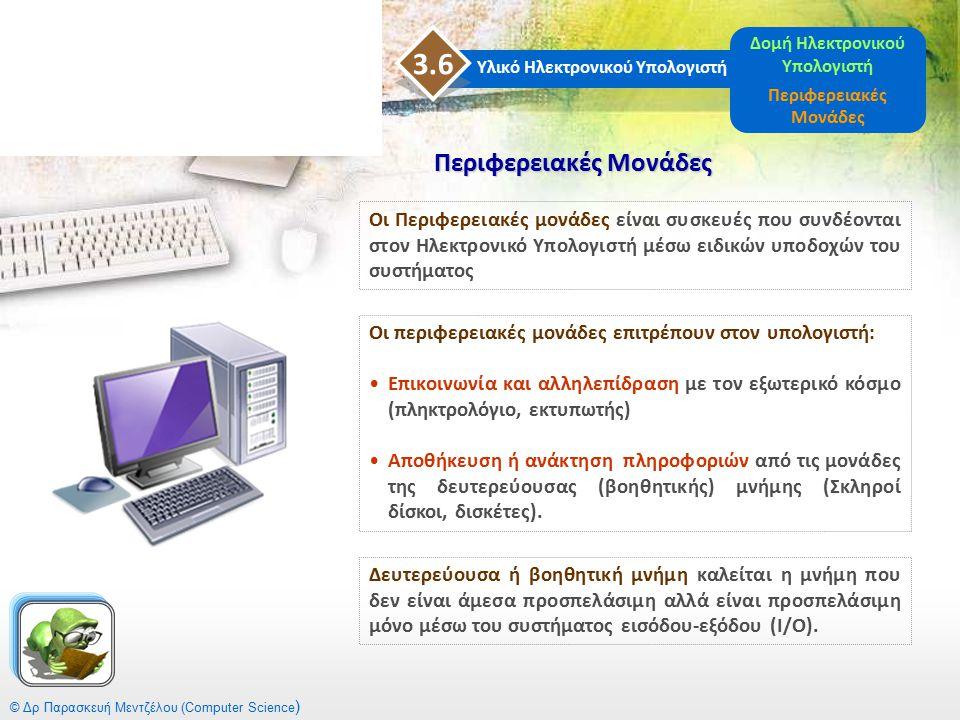 Δομή Ηλεκτρονικού Υπολογιστή Περιφερειακές Μονάδες