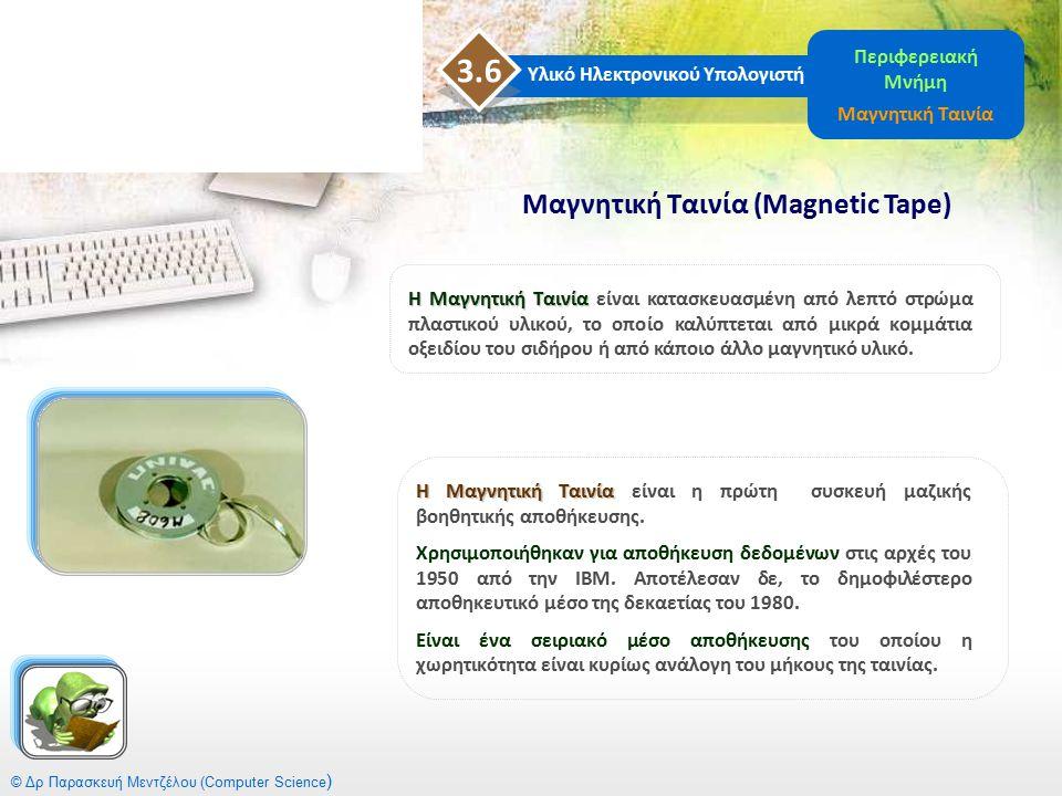 Μαγνητική Ταινία (Magnetic Tape)