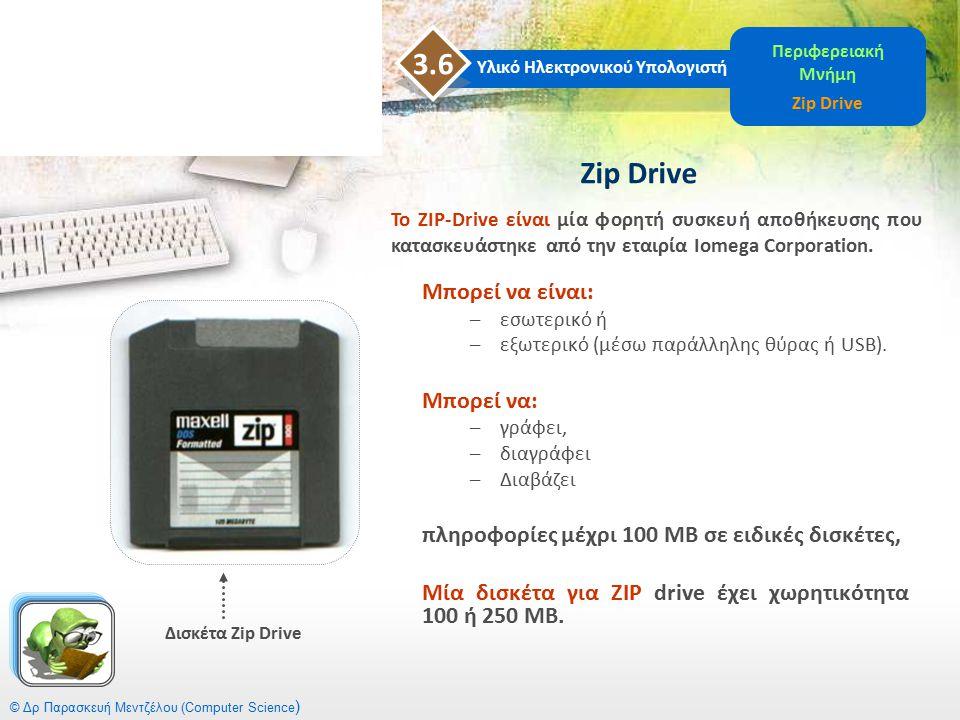 3.6 Zip Drive Μπορεί να είναι: Μπορεί να: