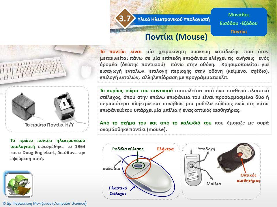3.7 Ποντίκι (Mouse) Μονάδες Υλικό Ηλεκτρονικού Υπολογιστή