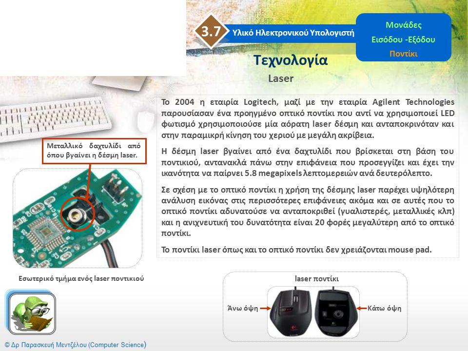 3.7 Τεχνολογία Laser Μονάδες Υλικό Ηλεκτρονικού Υπολογιστή