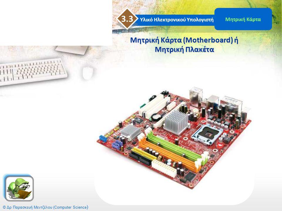 Μητρική Κάρτα (Motherboard) ή Μητρική Πλακέτα
