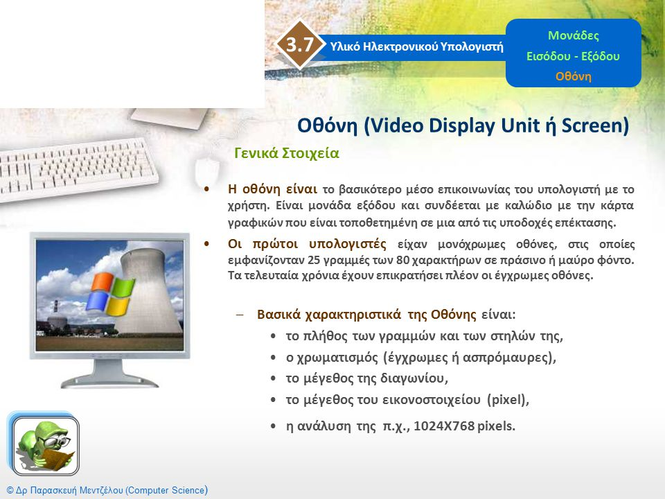 Οθόνη (Video Display Unit ή Screen)