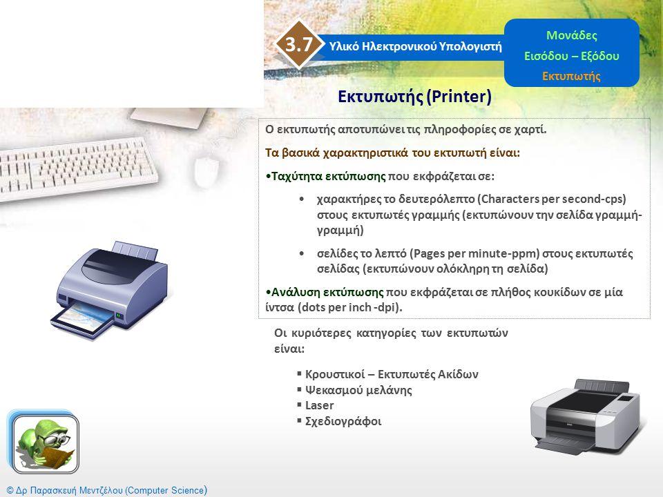 3.7 Εκτυπωτής (Printer) Μονάδες Υλικό Ηλεκτρονικού Υπολογιστή