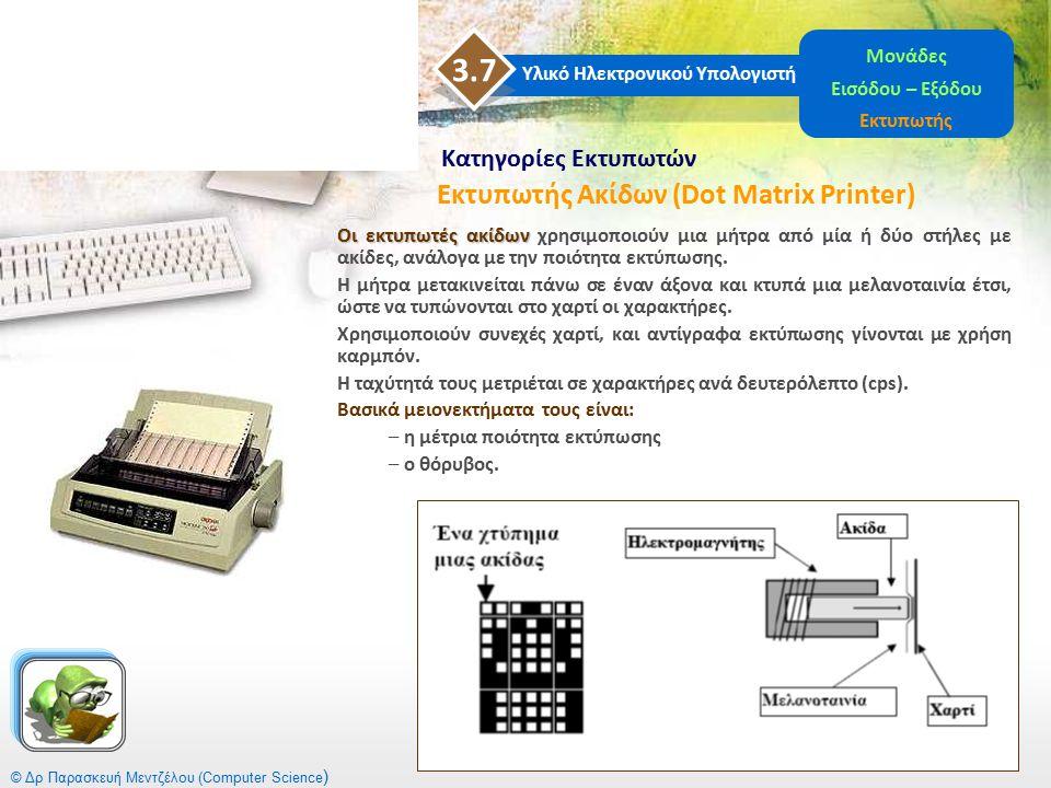 3.7 Εκτυπωτής Ακίδων (Dot Matrix Printer) Κατηγορίες Εκτυπωτών Μονάδες