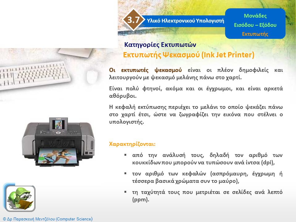 3.7 Εκτυπωτής Ψεκασμού (Ink Jet Printer) Κατηγορίες Εκτυπωτών