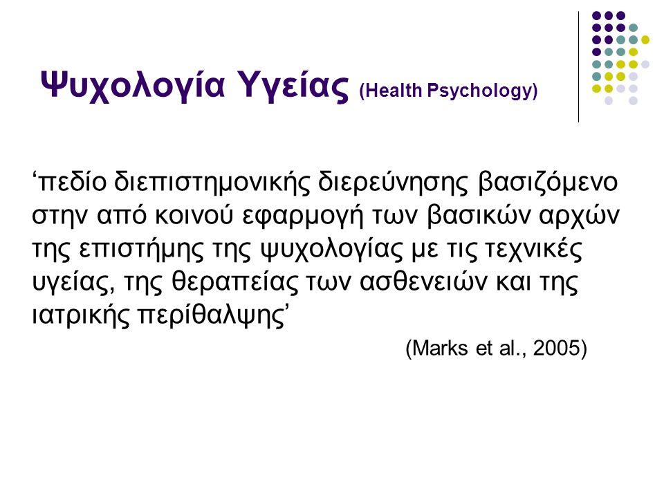 Ψυχολογία Υγείας (Health Psychology)