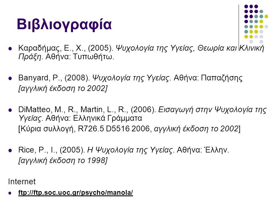 Βιβλιογραφία Καραδήμας, Ε., Χ., (2005). Ψυχολογία της Υγείας, Θεωρία και Κλινική Πράξη. Αθήνα: Τυπωθήτω.