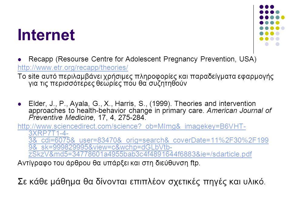Internet Σε κάθε μάθημα θα δίνονται επιπλέον σχετικές πηγές και υλικό.