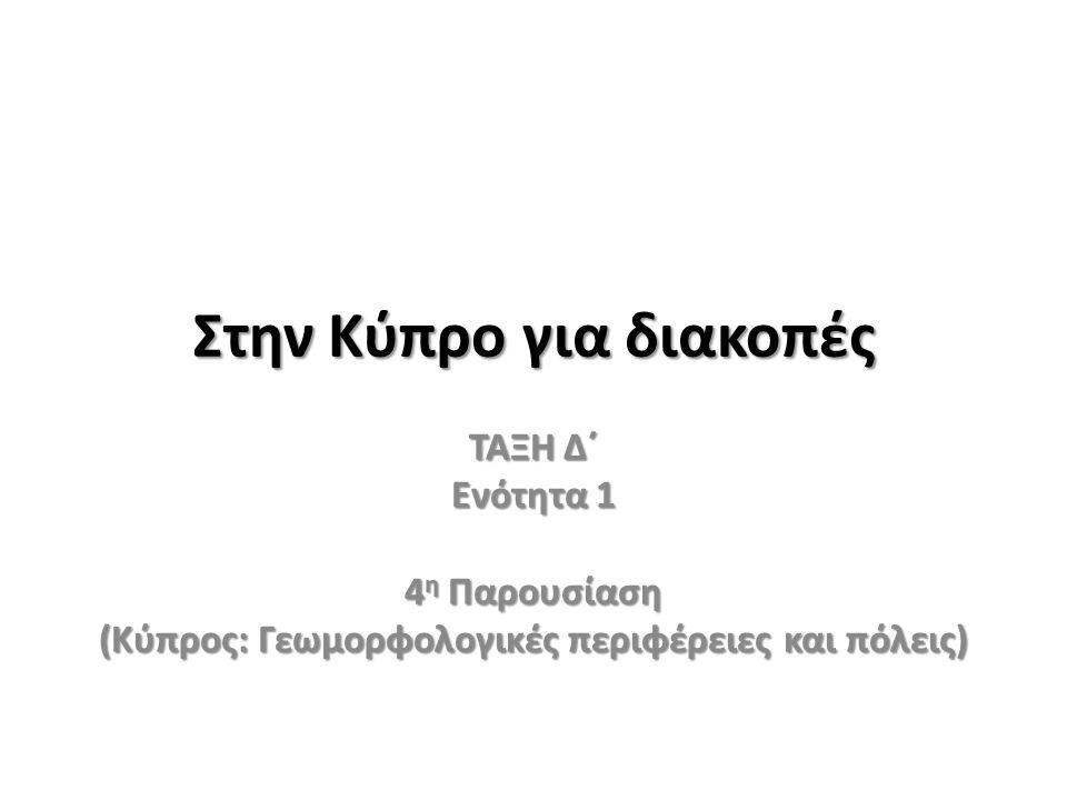 Στην Κύπρο για διακοπές