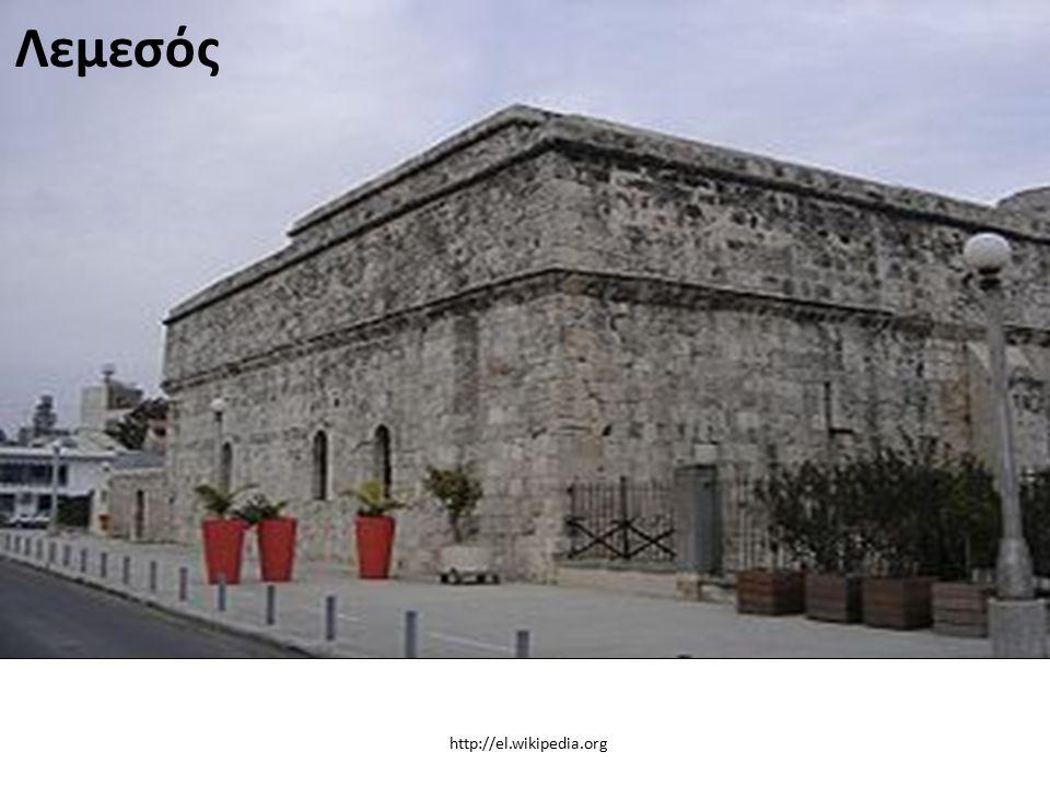 Λεμεσός http://el.wikipedia.org