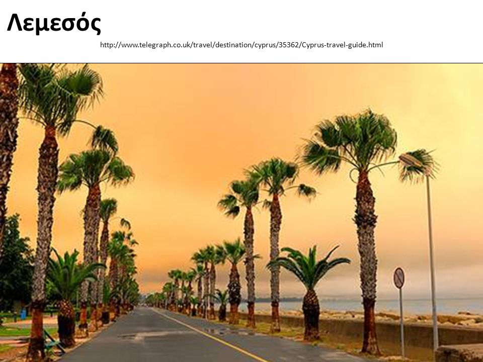 Λεμεσός http://www.telegraph.co.uk/travel/destination/cyprus/35362/Cyprus-travel-guide.html