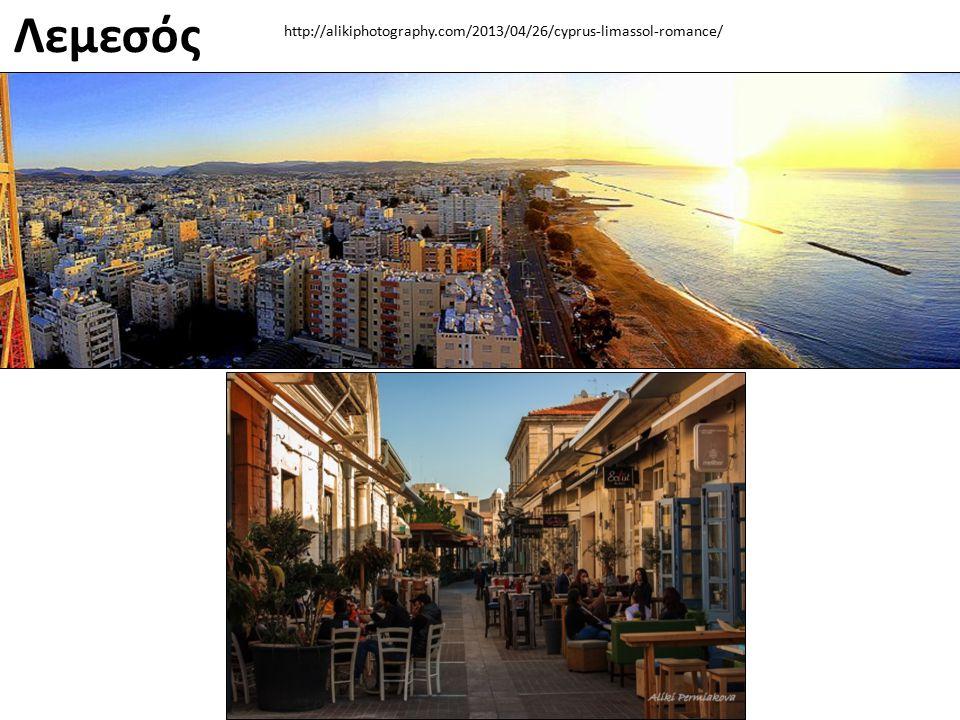 Λεμεσός http://alikiphotography.com/2013/04/26/cyprus-limassol-romance/