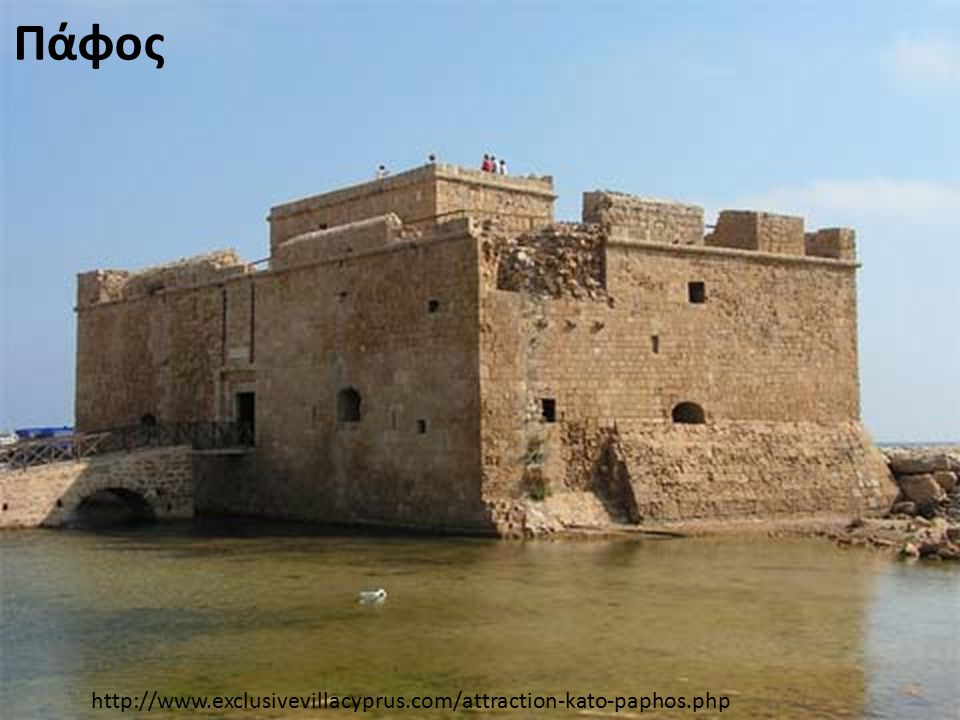Πάφος http://www.exclusivevillacyprus.com/attraction-kato-paphos.php