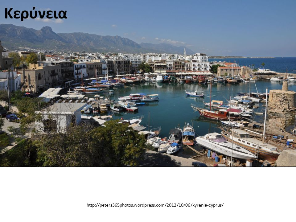 Κερύνεια http://peters365photos.wordpress.com/2012/10/06/kyrenia-cyprus/