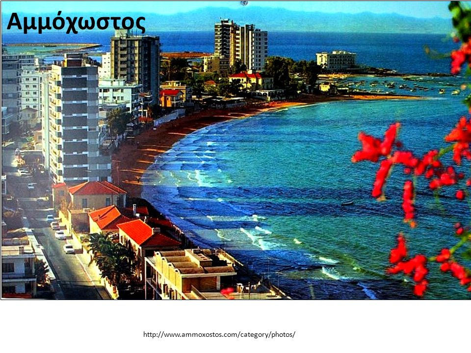 Αμμόχωστος http://www.ammoxostos.com/category/photos/