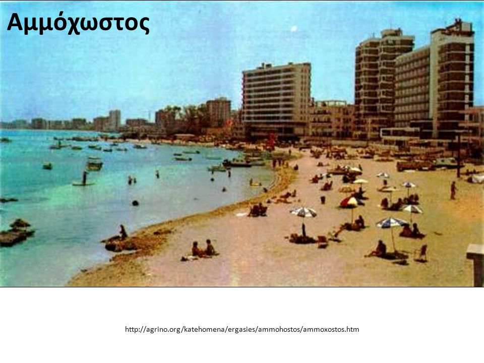 Αμμόχωστος http://agrino.org/katehomena/ergasies/ammohostos/ammoxostos.htm
