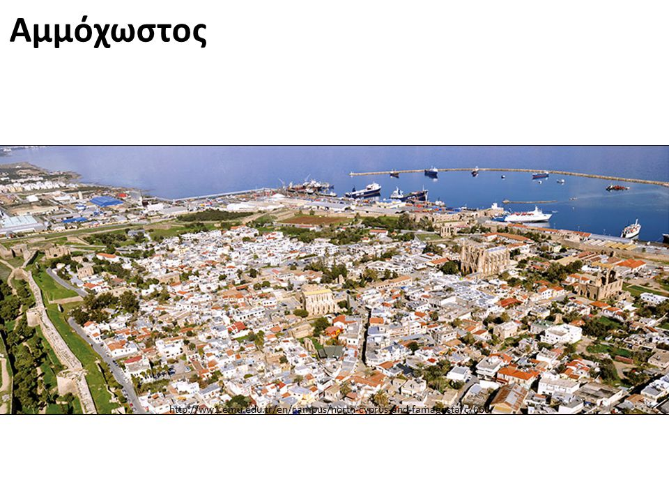 Αμμόχωστος http://ww1.emu.edu.tr/en/campus/north-cyprus-and-famagusta/c/666