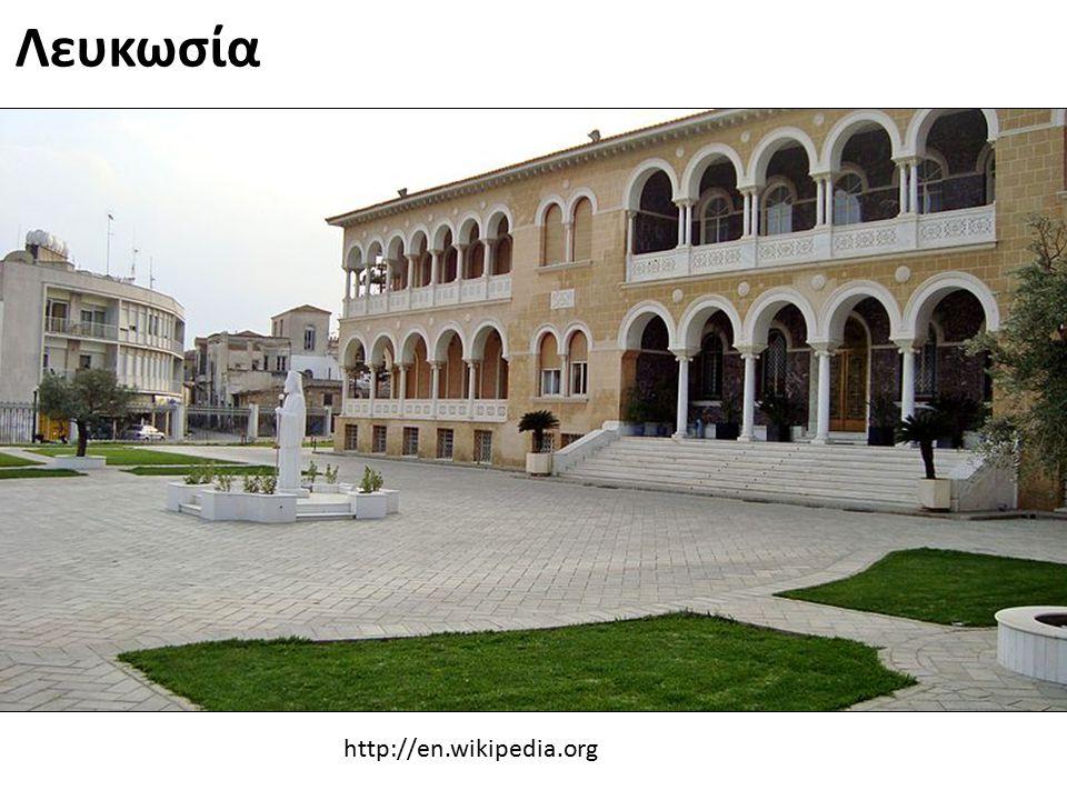 Λευκωσία http://en.wikipedia.org