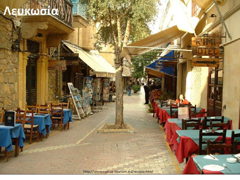 Λευκωσία http://www.cyprus-tourism.eu/nicosia.html