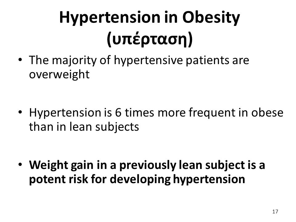 Hypertension in Obesity (υπέρταση)