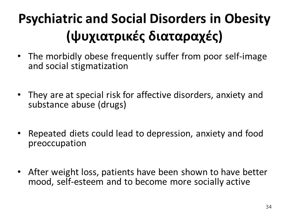 Psychiatric and Social Disorders in Obesity (ψυχιατρικές διαταραχές)