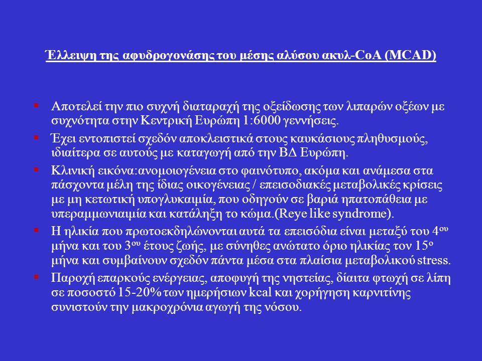 Έλλειψη της αφυδρογονάσης του μέσης αλύσου ακυλ-CoA (MCAD)