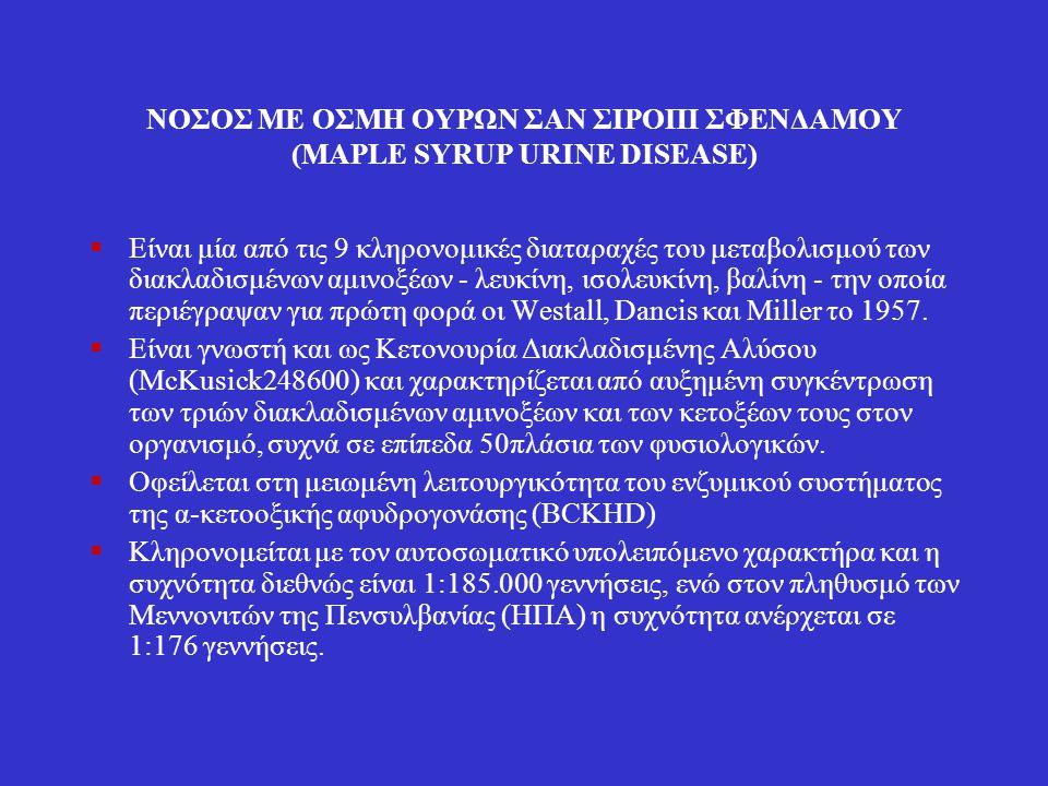 ΝΟΣΟΣ ΜΕ ΟΣΜΗ ΟΥΡΩΝ ΣΑΝ ΣΙΡΟΠΙ ΣΦΕΝΔΑΜΟΥ (MAPLE SYRUP URINE DISEASE)