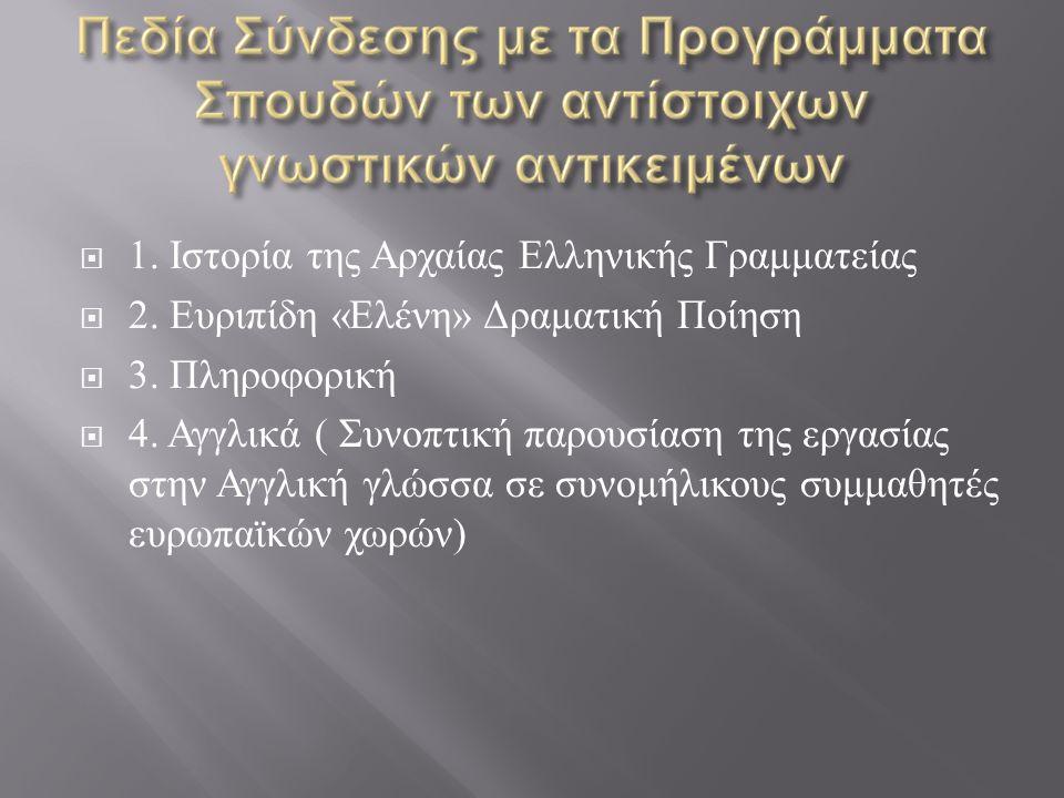 1. Ιστορία της Αρχαίας Ελληνικής Γραμματείας