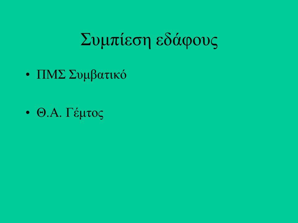 Συμπίεση εδάφους ΠΜΣ Συμβατικό Θ.Α. Γέμτος