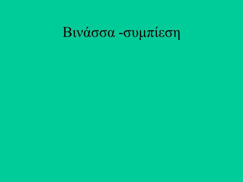 Βινάσσα -συμπίεση