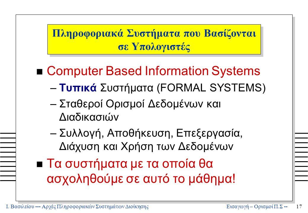 Πληροφοριακά Συστήματα που Βασίζονται σε Υπολογιστές