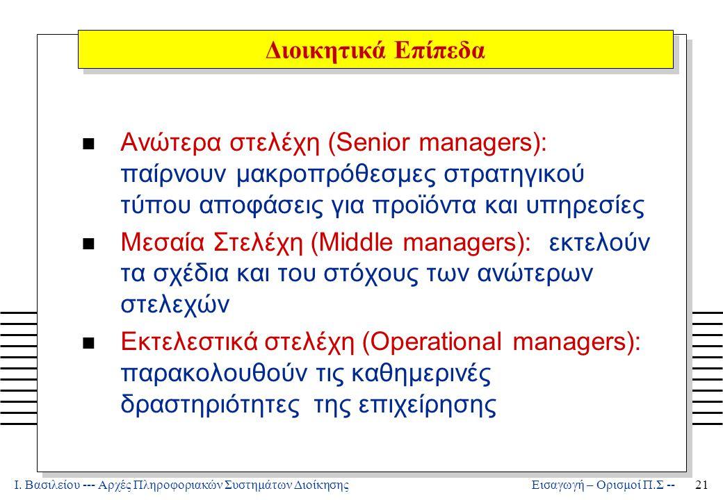 Διοικητικά Επίπεδα Ανώτερα στελέχη (Senior managers): παίρνουν μακροπρόθεσμες στρατηγικού τύπου αποφάσεις για προϊόντα και υπηρεσίες.