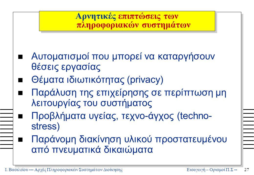 Αρνητικές επιπτώσεις των πληροφοριακών συστημάτων