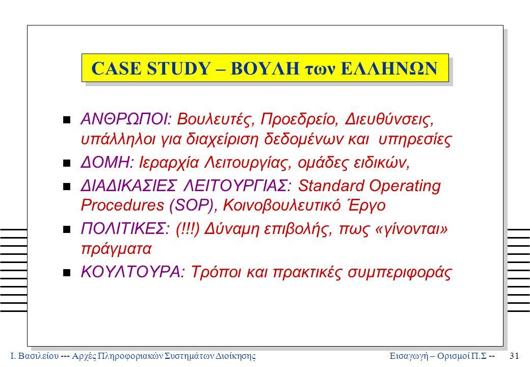 CASE STUDY – ΒΟΥΛΗ των ΕΛΛΗΝΩΝ