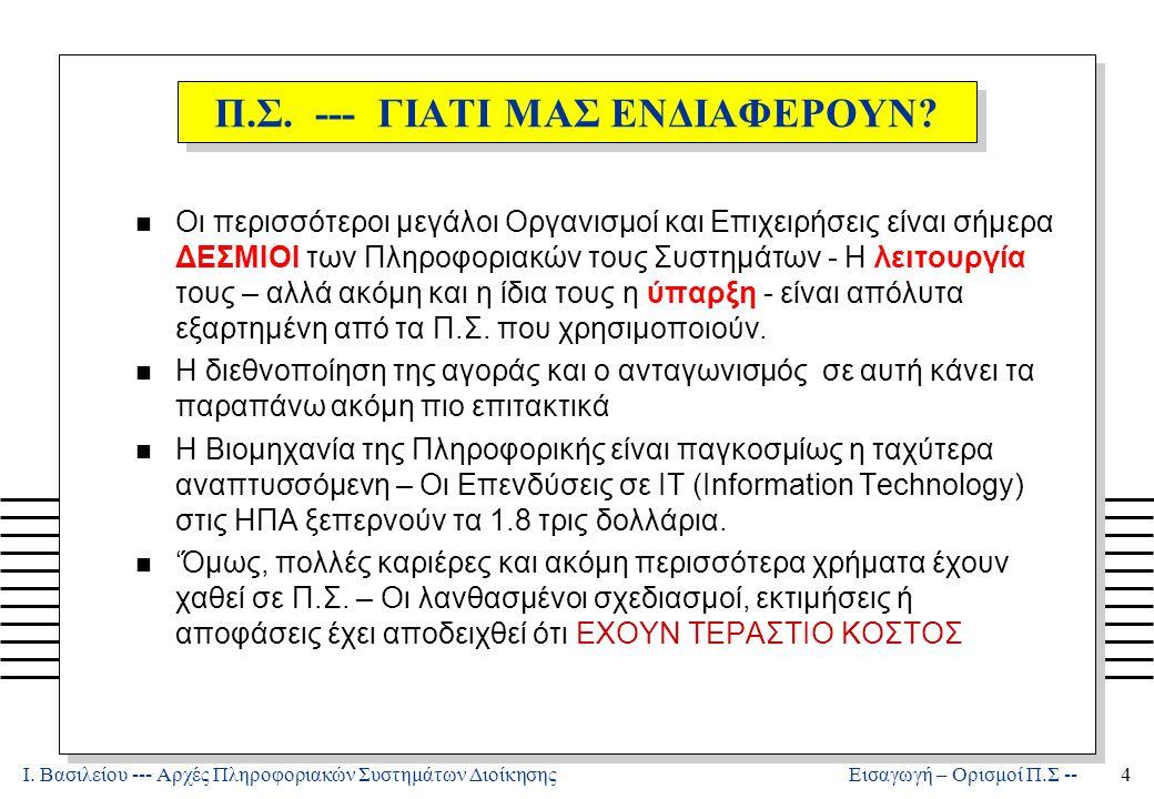 Π.Σ. --- ΓΙΑΤΙ ΜΑΣ ΕΝΔΙΑΦΕΡΟΥΝ