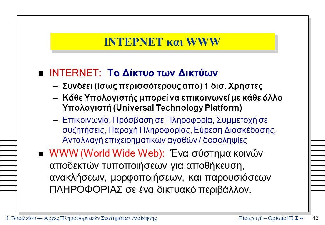 ΙΝΤΕΡΝΕΤ και WWW INTERNET: Το Δίκτυο των Δικτύων