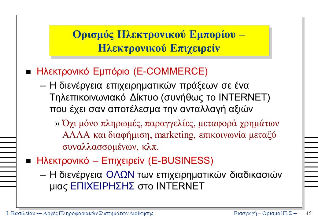 Ορισμός Ηλεκτρονικού Εμπορίου – Ηλεκτρονικού Επιχειρείν