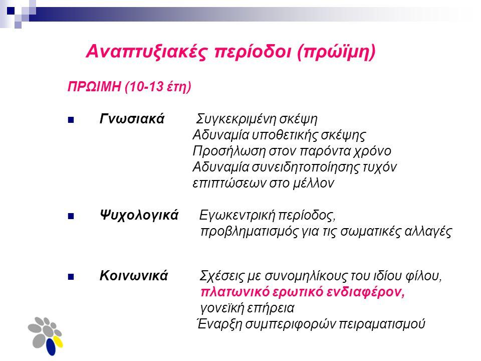 Αναπτυξιακές περίοδοι (πρώϊμη)