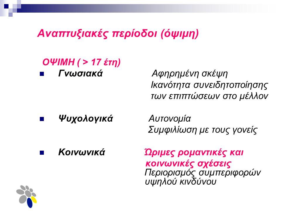 Αναπτυξιακές περίοδοι (όψιμη)