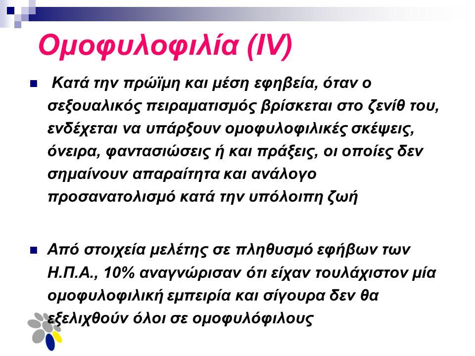Ομοφυλοφιλία (ΙV)