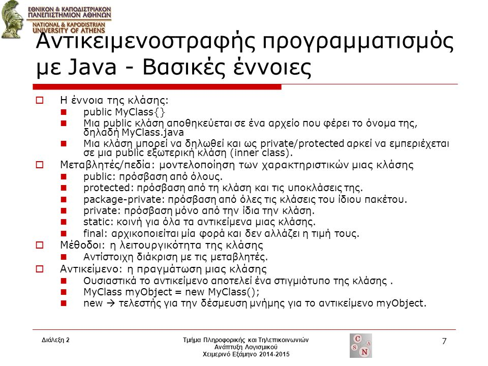 Αντικειμενοστραφής προγραμματισμός με Java - Βασικές έννοιες