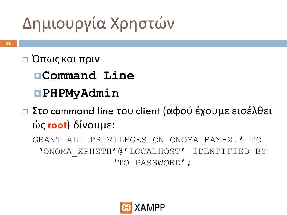 Δημιουργία Χρηστών Command Line PHPMyAdmin Όπως και πριν
