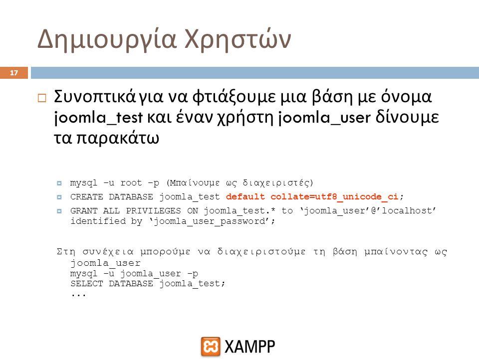 Δημιουργία Χρηστών Συνοπτικά για να φτιάξουμε μια βάση με όνομα joomla_test και έναν χρήστη joomla_user δίνουμε τα παρακάτω.