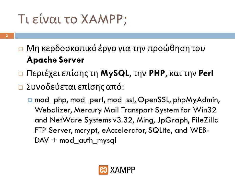 Τι είναι το XAMPP; Μη κερδοσκοπικό έργο για την προώθηση του Apache Server. Περιέχει επίσης τη MySQL, την PHP, και την Perl.