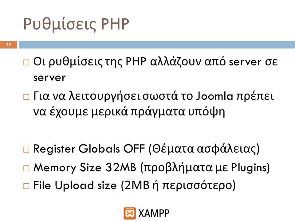 Ρυθμίσεις PHP Οι ρυθμίσεις της PHP αλλάζουν από server σε server