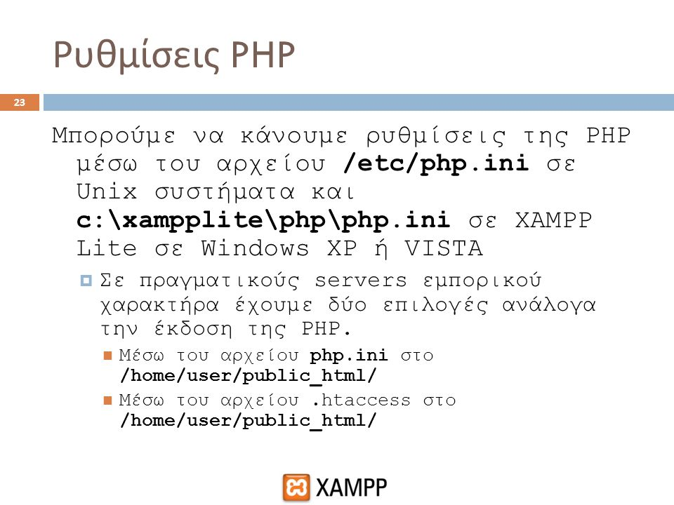 Ρυθμίσεις PHP