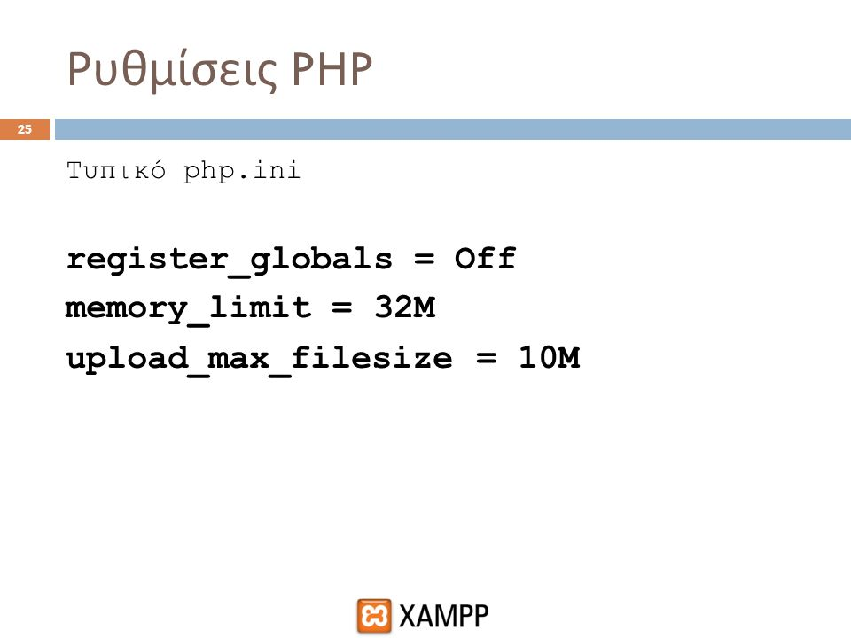 Ρυθμίσεις PHP register_globals = Off memory_limit = 32M