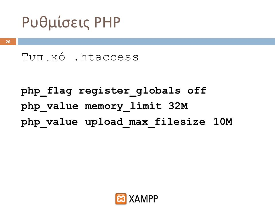 Ρυθμίσεις PHP Τυπικό .htaccess php_flag register_globals off