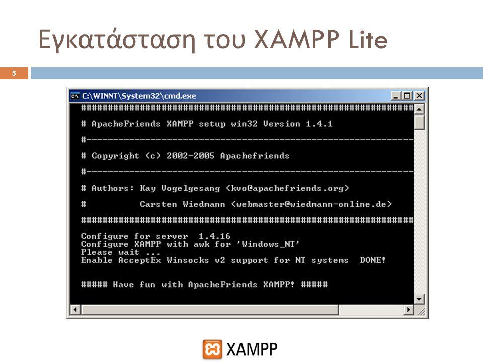 Εγκατάσταση του XAMPP Lite